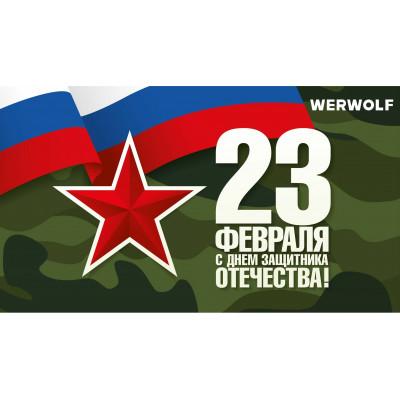 С днём Защитника Отечества 23.02.2021