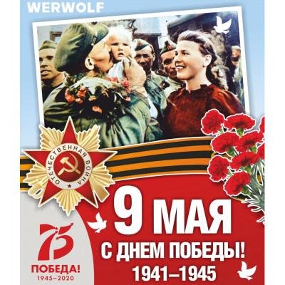С 75-ем Великой Победы, с праздником 9 мая!