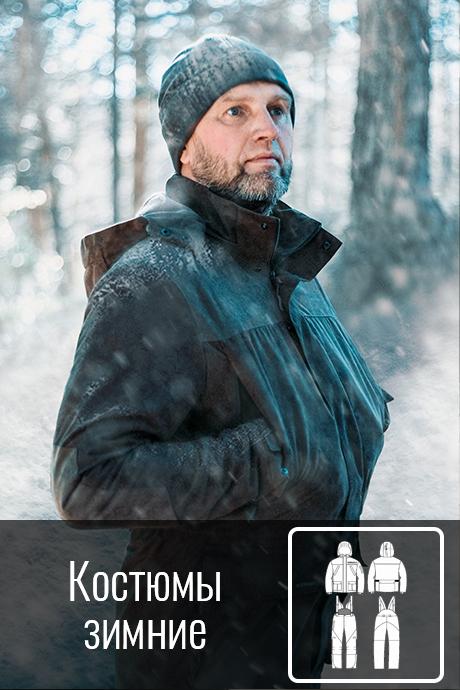 Костюмы зимние